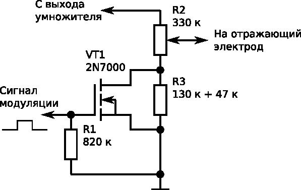 Схема модуляци по напряжению